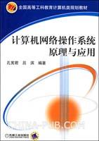 计算机网络操作原理与应用(普通高等专科十一五规划教材)