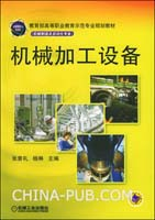 机械加工设备(赠电子教案)(教育部高等职业教育示范专业规划教材)