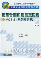 微型计算机原理及应用―MCS-51系列单片机(第3版)