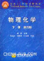 物理化学(第4版)(下册)