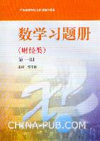 数学习题册(财经类)(第一册)