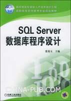 SQL Server 数据库程序设计(赠送教案)(教育部计算机应用与软件技术专业技能型紧缺人才培养培训教材)