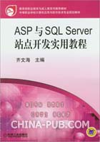 ASP与SQL Server站点开发实用教程