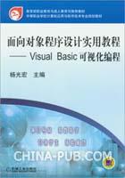 面向对象程序设计实用教程――Visual Basic可视化编程