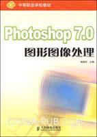 平面图形设计与处理――Photoshop 7.0