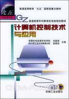 计算机控制技术与应用(普通高等专科教育机电类规划教材)
