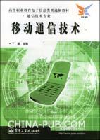 移动通信技术(配资料包)