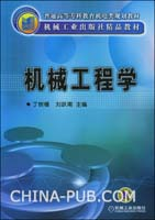 机械工程学(第4版)(高职高专规划教材)(精品教材)