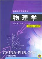物理学(高职高专规划教材)