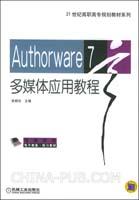 Authorware 7多媒体应用教程