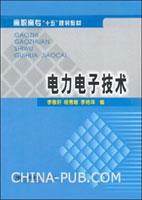 [特价书]电力电子技术(高职高专十五规划教材)