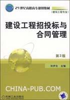 建设工程招投标与合同管理(21世纪高职高专规划教材)