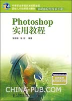 Photoshop实用教程(提供电子教案)