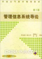 管理信息系统导论(第3版)