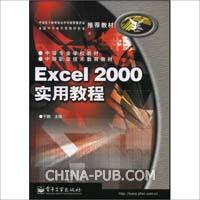 Excel 2000实用教程[按需印刷]