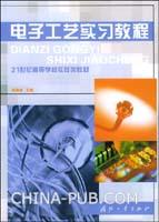 电子工艺实习教程[按需印刷]