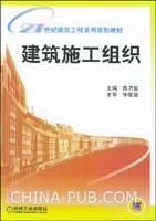 建筑施工组织(21世纪建筑工程系列规划教材)