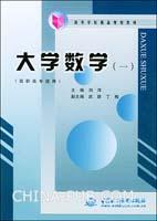 大学数学(一)(高职高专适用)