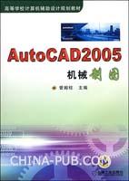 AutoCAD 2005机械制图