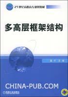 多高层框架结构(21世纪高职高专规划教材)