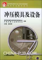 冲压模具及设备(教育部职成司推荐教材)(可适用三、五年制高职)