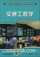 交通工程学(新世纪高职高专交通运输管理类规划教材)