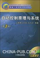 自动控制原理与系统(第3版)(附光盘)(两年制、三年制)(教育部高等职业教育示范专业规划教材)(精品教材)