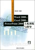 Word 2000、Excel 2000、PowerPoint 2000上机训练与指导