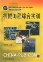 机械工程综合实训(赠电子教案)(教育部高等职业教育示范专业规划教材)