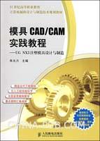 模具CAD/CAM技术―UG