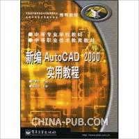 新编 AutoCAD 2000实用教程