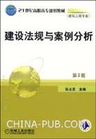 建设法规与案例分析(21世纪高职高专规划教材)
