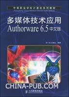 多媒体技术应用Authorware6.5中文版(提供电子教案)
