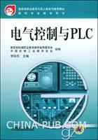 电气控制与PLC(教育部职成司推荐教材)(可适用三、五年制高职)