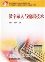 汉字录入与编辑技术(提供电子教案)
