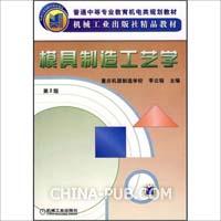 模具制造工艺学(第2版)(普通中等职业教育机电类规划教材)