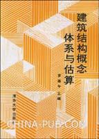 建筑结构概念体系与估算