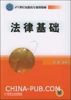 法律基础 (21世纪高职高专规划教材)