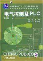 电气控制及PLC(第2版)