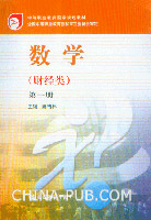 数学(财经类)(第一册)