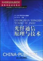 光纤通信原理与技术(上海市精品教材)