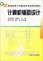 计算机辅助设计(高职高专规划教材)