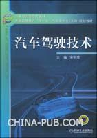 汽车驾驶技术