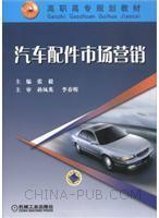 汽车配件市场营销(高职高专规划教材)