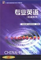 专业英语 (机械类用)(21世纪高职高专规划教材)