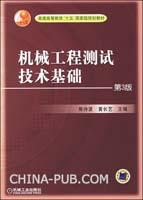 机械工程测试技术基础(第3版)(国家级十五规划教材)
