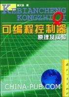 可编程控制器原理及实验[按需印刷]