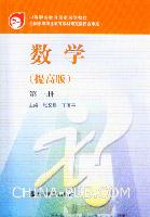 数学(提高版)(第一册)