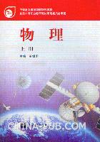 物理(上册)(附学习卡)