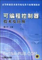 可编程控制器技术及应用(高等职业技术教育机电专业规划教材)